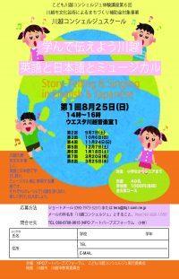 学んで伝えよう川越 英語と日本語とミュージカルでチラシ